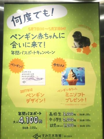 20170507-すみだ水族館 (48)