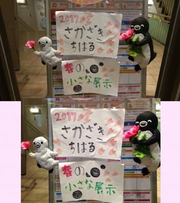 20170513-さかざきちはる展 (1)