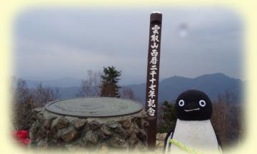 20170430-雲取山 (31)-加工