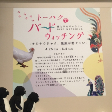 20170429-国立博物館 (36)