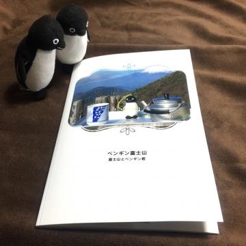 20170505-雲取山・丹沢 (1)