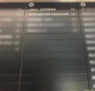 20170606-日本気象協会 (1)-加工