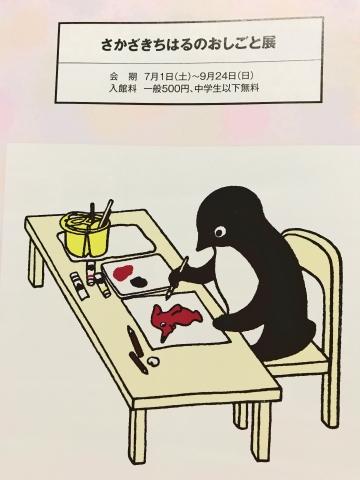 20170618-お知らせ