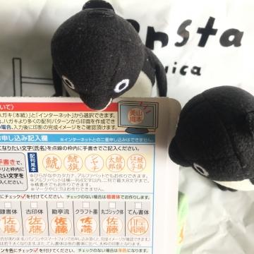 20170701-シャチハタ (2)