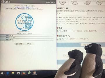 20170701-シャチハタ (6)-加工