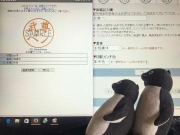 20170701-シャチハタ (8)-加工