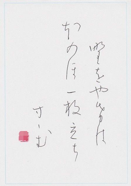 国_20170429_かな部