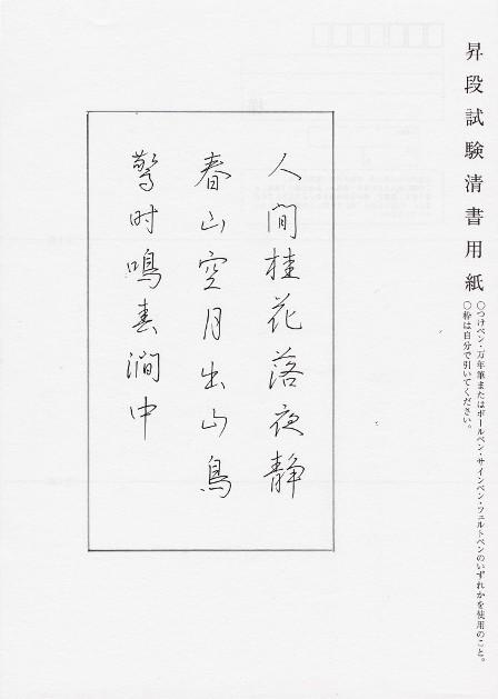 π_20170510_昇段試験