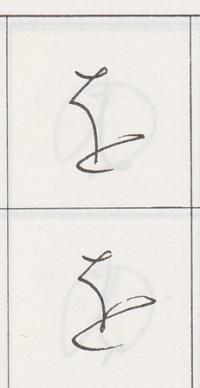 を_狩田2