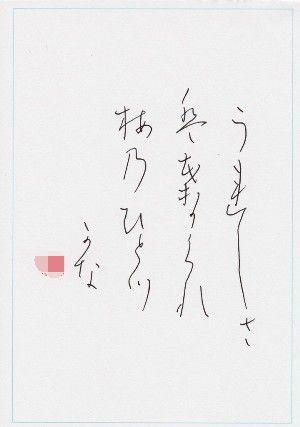 国_20170601_かな