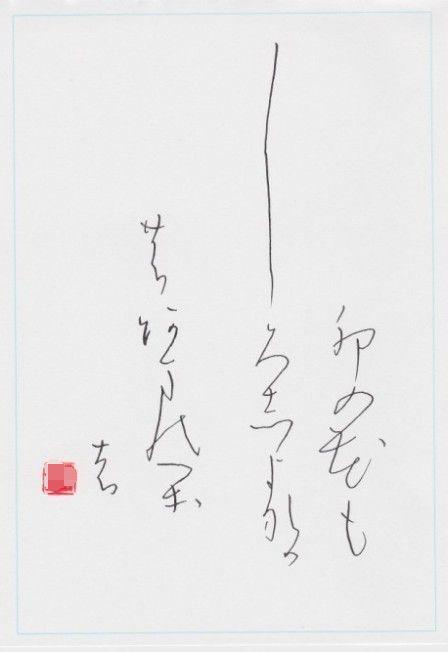 国_20170702_かな