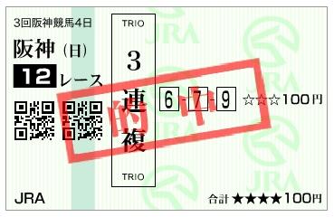 【的中馬券】290611阪神12R(三連複 万馬券 的中)