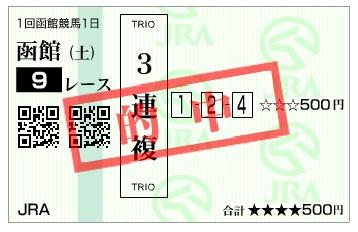 【的中馬券】290617函館9R(三連複 万馬券 的中)