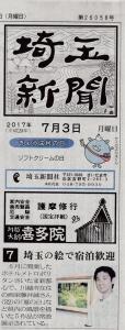 20170703ホテルメトロポリタン記事(埼玉新聞)見出し