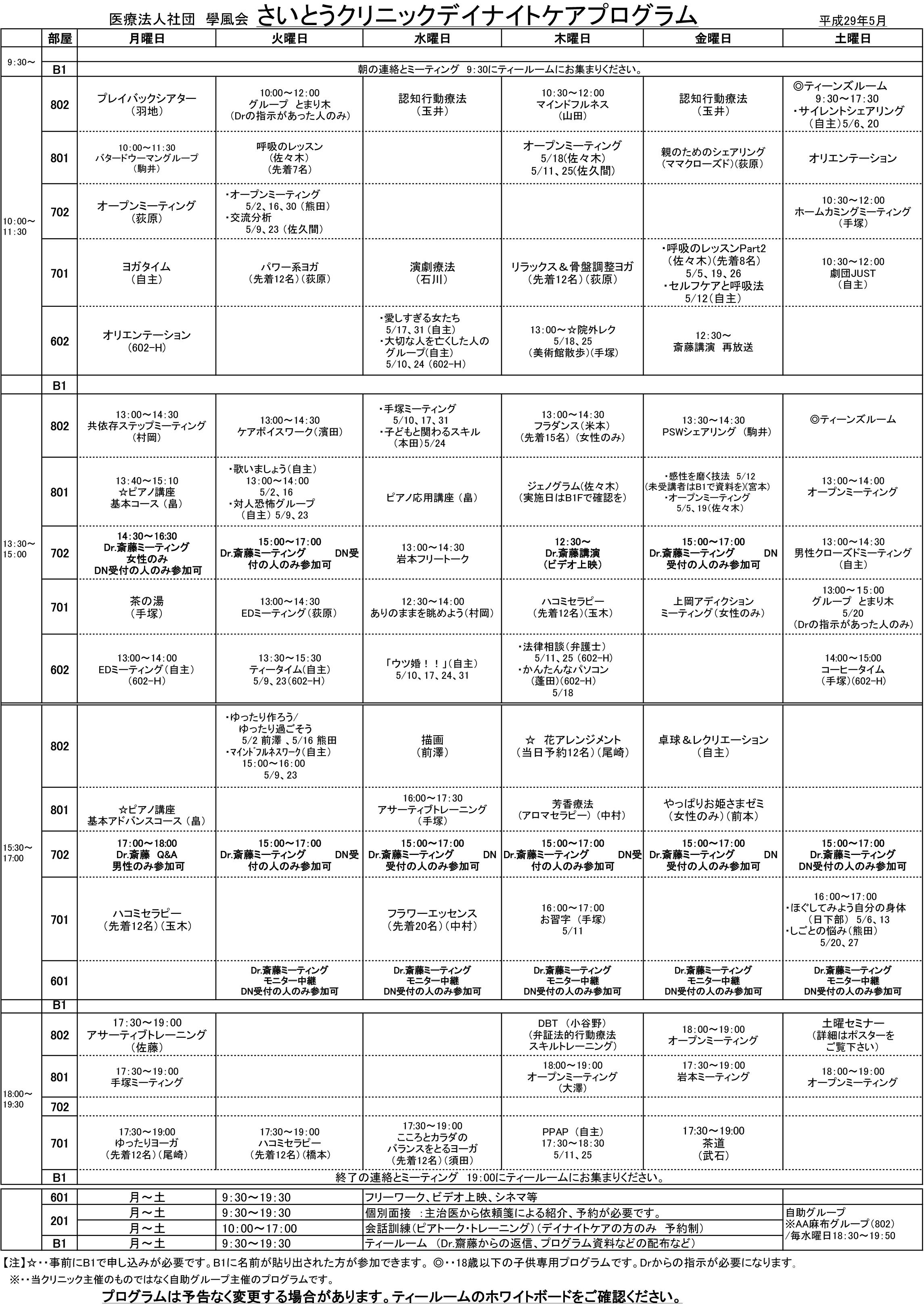 201705月プログラム進行表
