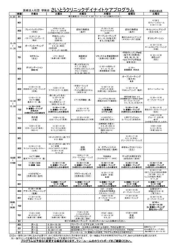 201706月プログラム