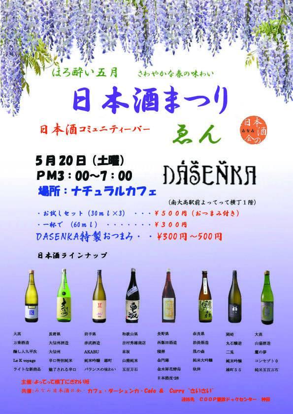 ほろ酔い五月日本酒祭り2017