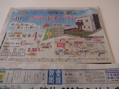 サンケイ新聞170610