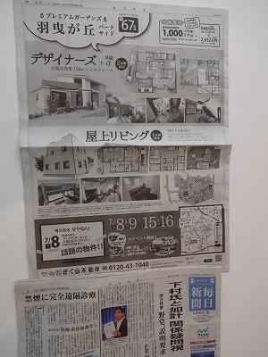 毎日新聞6月30日