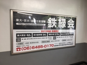 鉄緑会 寺田町