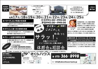 梅雨の体感相談会 170617-25.jpg