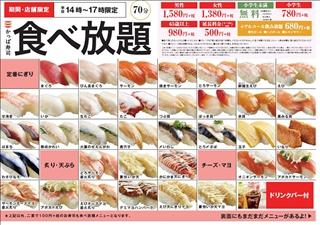 2017-06-27 はま寿司3.jpg