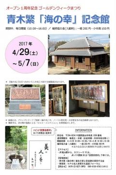 H29050421青木繁「海の幸」記念館