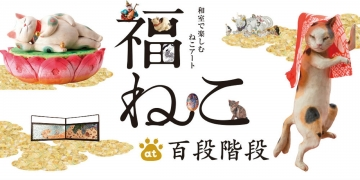 H29051103福ねこat百段階段展