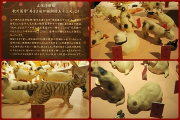 H29051106福ねこat百段階段展