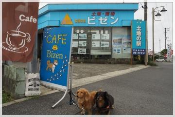 H29051401Cafe Bizen