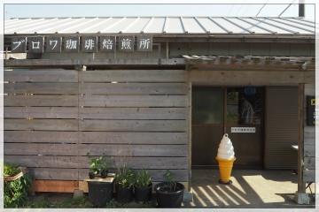 H29052024ブロワ珈琲焙煎所