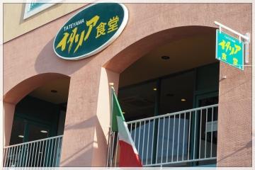 H29052034イタリア食堂