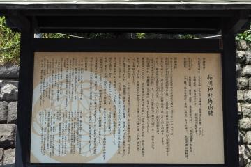 H29060202品川神社