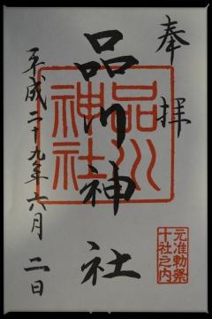 H29060212品川神社