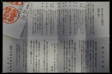 H29060214品川神社