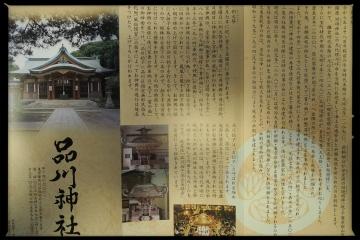 H29060213品川神社