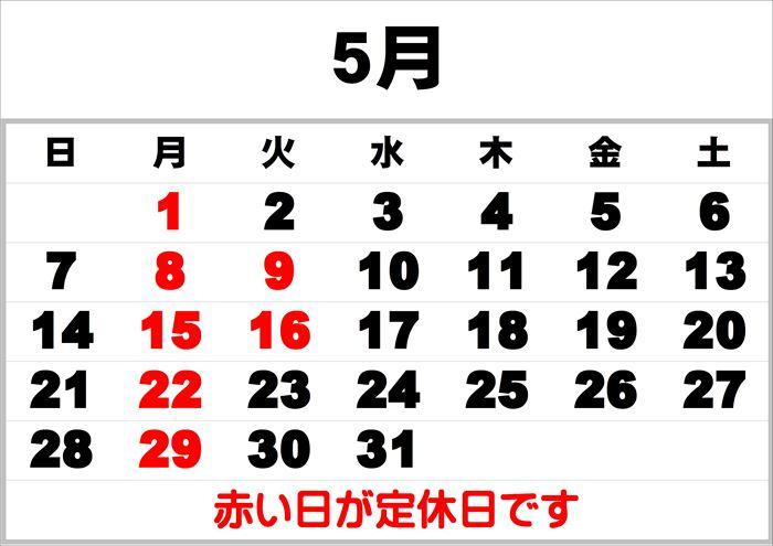 5月だ_R