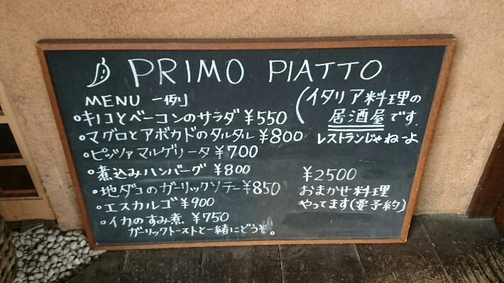 プリモ2017a