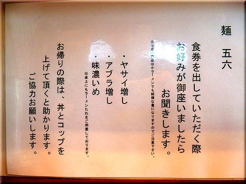 goroku3