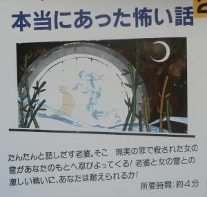 渋川アトラク前19