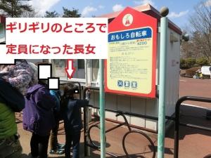 渋川スカイ後8