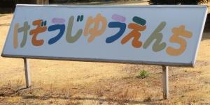 華蔵寺公園遊園地前2