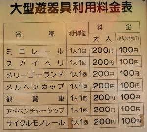 桐生が岡遊園地4