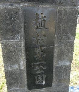 江東・植松1-0