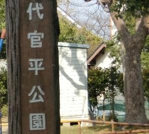 代官平公園1