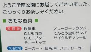 岡崎南2017-2-1