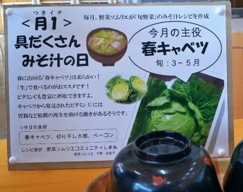 春キャベツみそ汁1