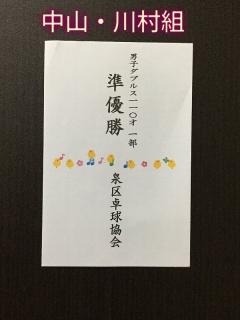 20170503泉卓球まつり中山川村組