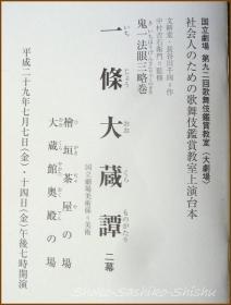 20170709  パンフ  3   歌舞伎鑑賞教室