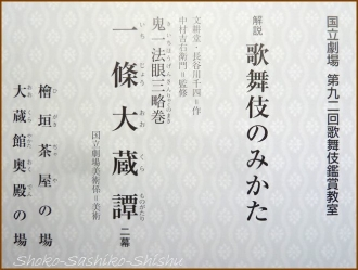 20170709  パンフ  2   歌舞伎鑑賞教室